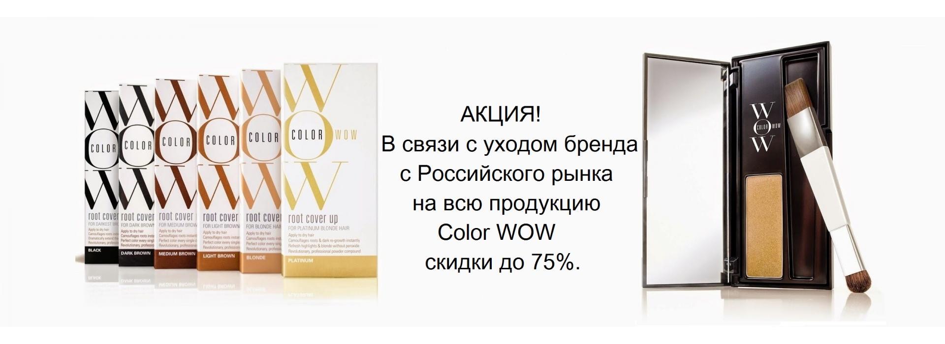 АКЦИЯ! На всю продукцию Color WOW скидки до 75%. В связи с уходом бренда с Российского рынка!